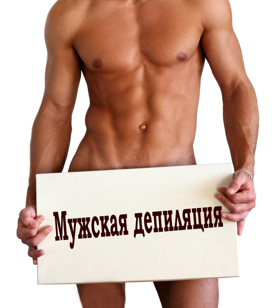 Картинки шугаринг для мужчин